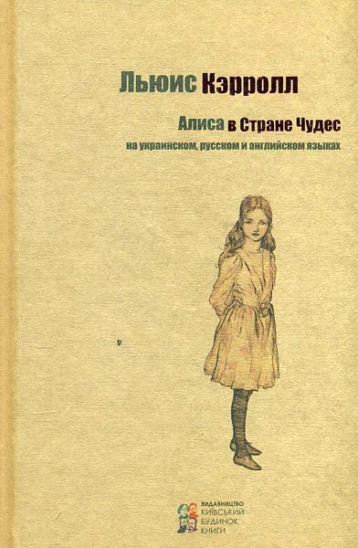 Алиса в стране чудес. На украинском, русском и английском языках