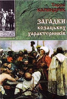 Загадки козацьких характерників