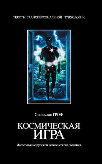 Космическая игра: Исследование рубежей человеческого сознания \АСТ