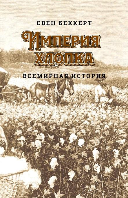 Империя хлопка: Всемирная история