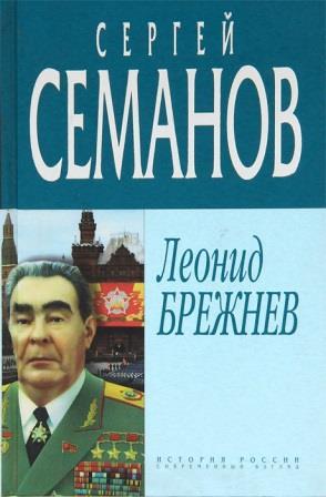 Брежнев \Семанов
