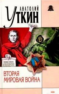 Вторая мировая война \Уткин