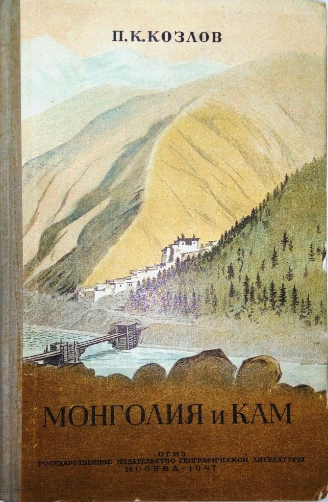 Монголия и Кам: Трехлетнее путешествие по Монголии и Тибету (1899—1901 гг.)