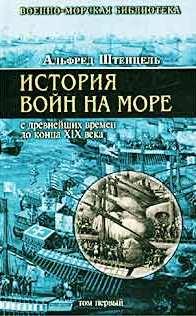 История войн на море с древнейших времен до конца XIX века. 2тома