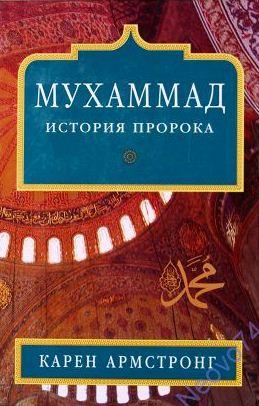 Мухаммад: История Пророка