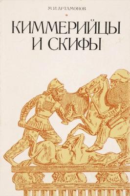 Киммерийцы и скифы. От появления на исторической арене до конца IV в. до н.э.
