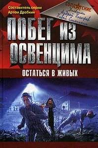 """Побег из Освенцима. Остаться в живых \воспоминания: Погожева """"Смерть стояла у нас за спиной…"""" и Стенькина """"Меня не сломили!"""""""