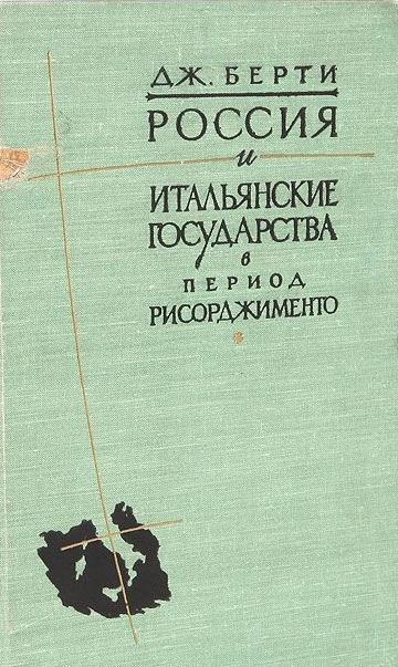 Россия и итальянские государства в период Рисорджименто