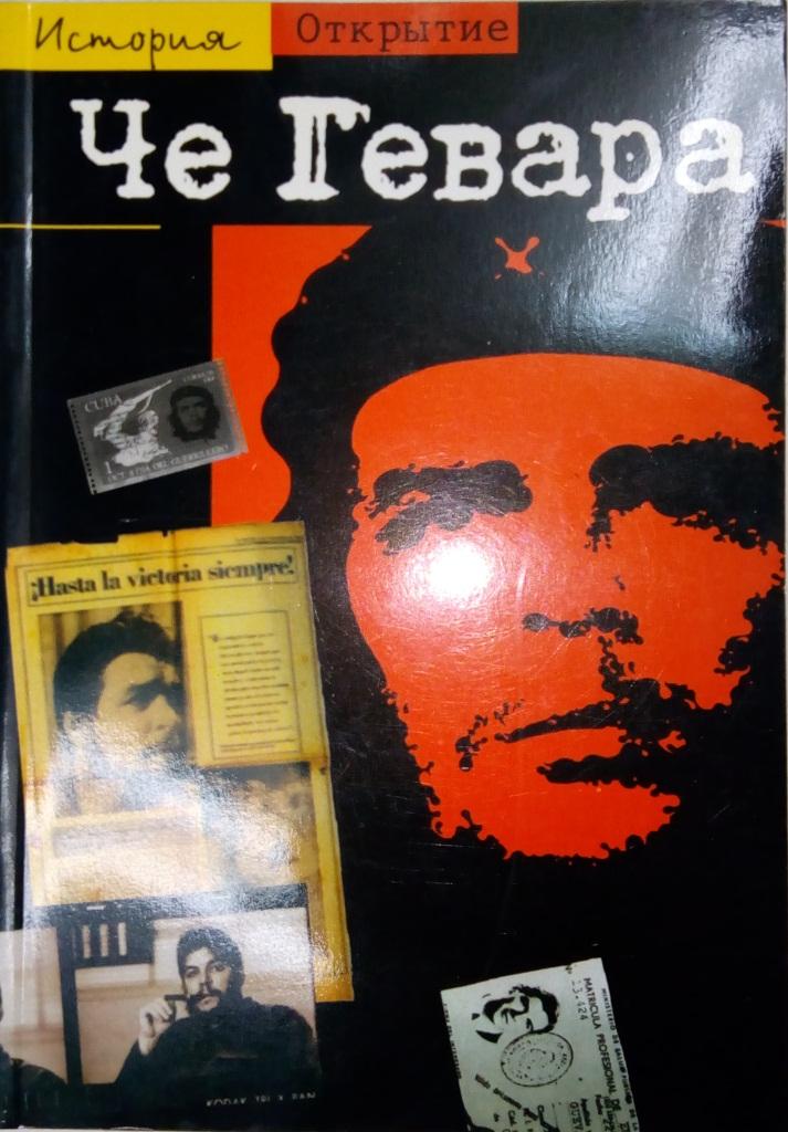 Че Гевара: Спутник революции \Серия: История. Открытие