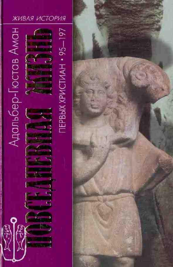 Повседневная жизнь первых христиан. 95-197.