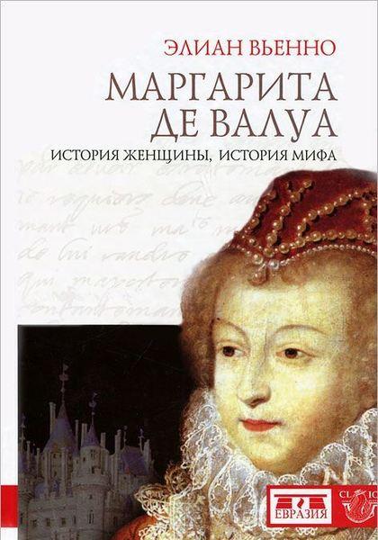 Маргарита де Валуа: история женщины, история мифа