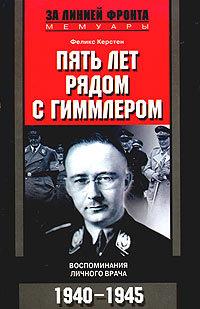 Пять лет рядом с Гиммлером. Воспоминания личного врача. 1940—1945