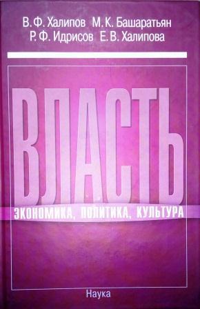Власть: экономика, политика, культура \Халипов , Башаратьян , Идрисов , Шульц