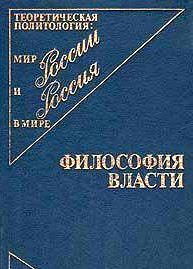Философия власти \Гаджиев,Ильин,Панарин