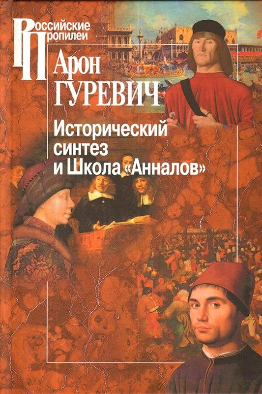 """Исторический синтез и школа """"Анналов"""""""