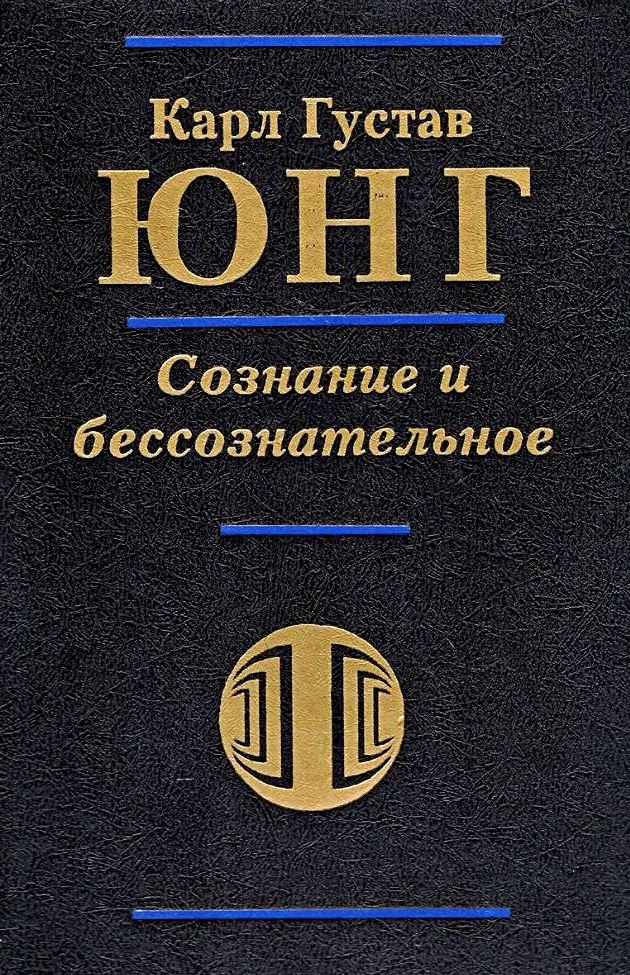 Сознание и бессознательное \КЗП \Ун.Книга-1997