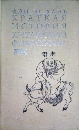 Краткая история китайской философии \Фэн Ю-лань\1998