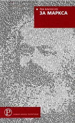 За Маркса \Альтюссер