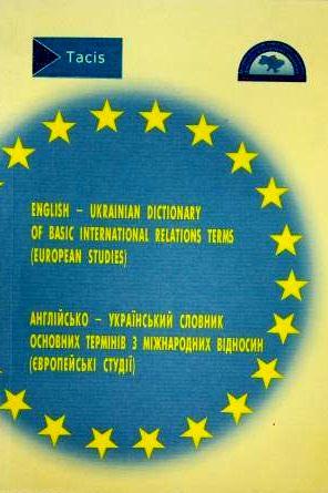 Англійсько-Український словник основних термінів з міжнародних відносин (Європейські студії)