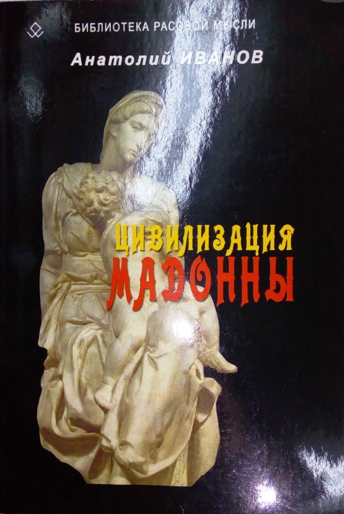 Цивилизация Мадонны. \расовые и психологические проблемы религиозных культов \с библиографией и словарем древних Богов.