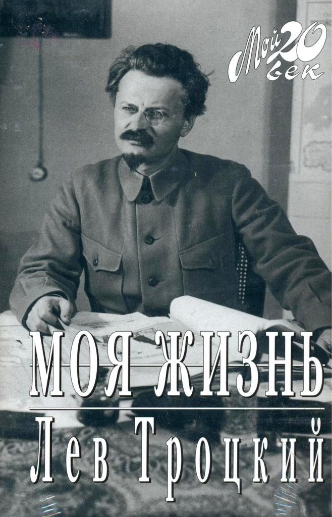 Моя жизнь \Троцкий \Мой 20 век