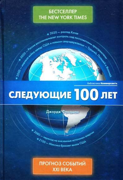 Следующие 100 лет: прогноз событий XXI века