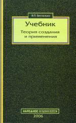 Учебник Теория создания и применения