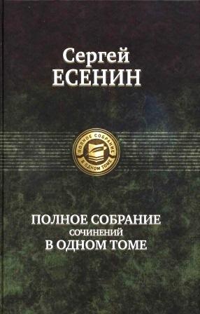 Полное собрание сочинений в одном томе \Есенин