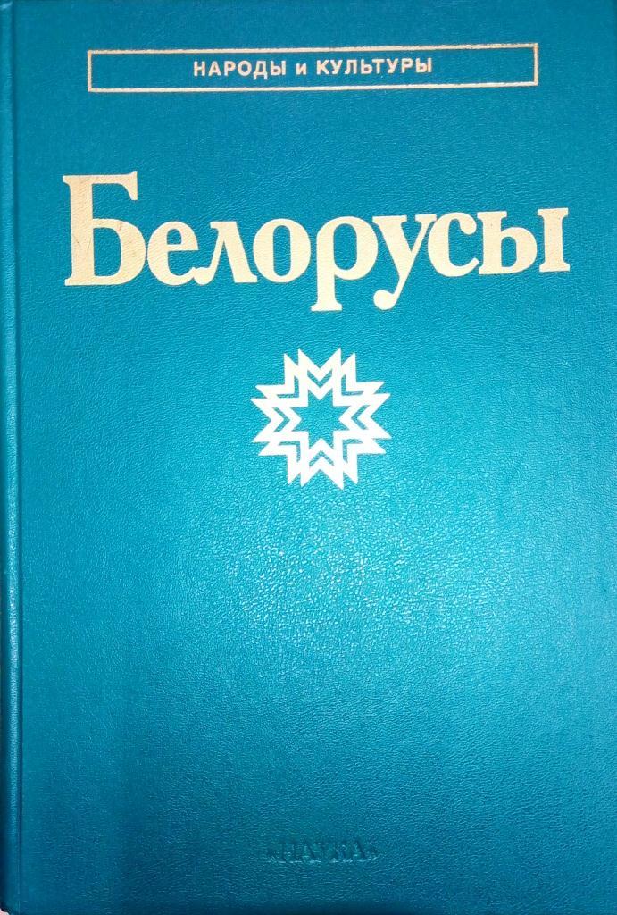 """Белорусы (Серия """"Народы и культуры"""")"""