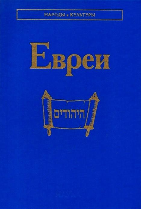 """Евреи (Серия """"Народы и культуры"""")"""