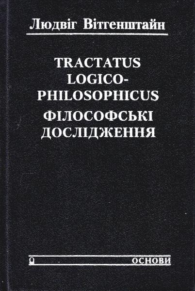 Tractatus Logico-Philosophicus. Філософські дослідження.