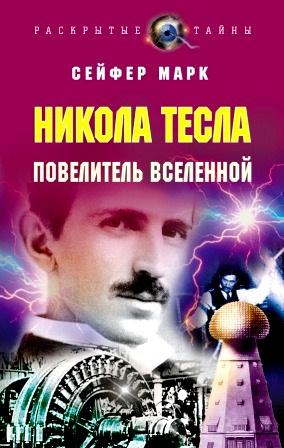 Никола Тесла – Повелитель Вселенной