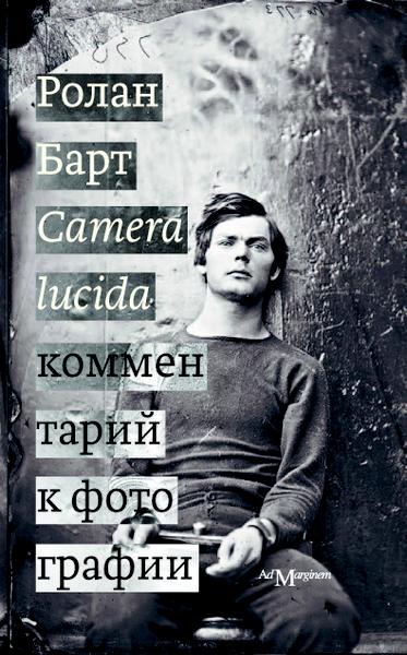 Camera lucida. Комментарий к фотографии \тверд.