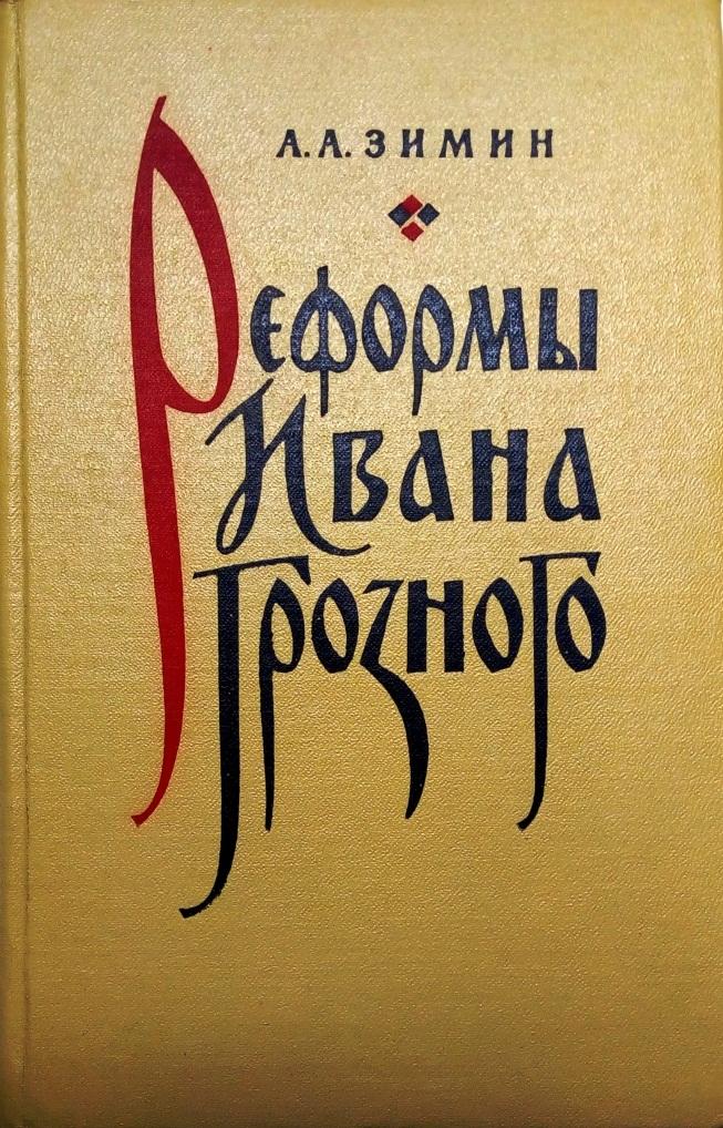 Реформы Ивана Грозного. Очерки социально-экономической и политической истории России середины XVI в.