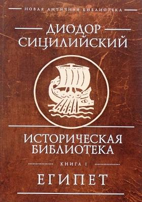 Историческая библиотека. Кн.I. Египет \тверд.