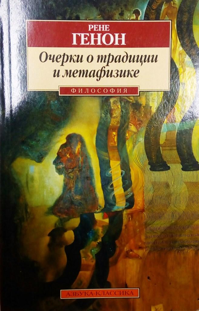 Очерки о традиции и метафизике \обл.