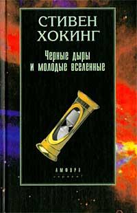 Черные дыры и молодые вселенные \2001