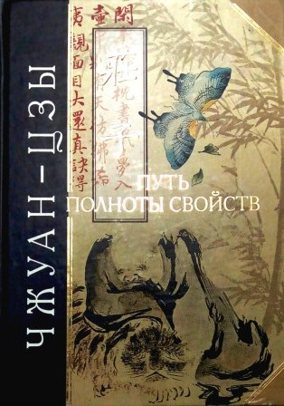 Путь полноты свойств \Антология мудрости \Чжуан-цзы (чжуанцзы)