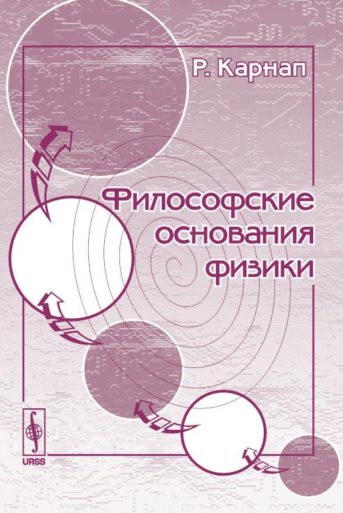 Философские основания физики: Введение в философию науки