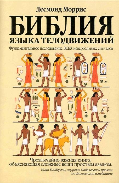 Библия языка телодвижений. Фундаментальное исследование всех невербальных сигналов
