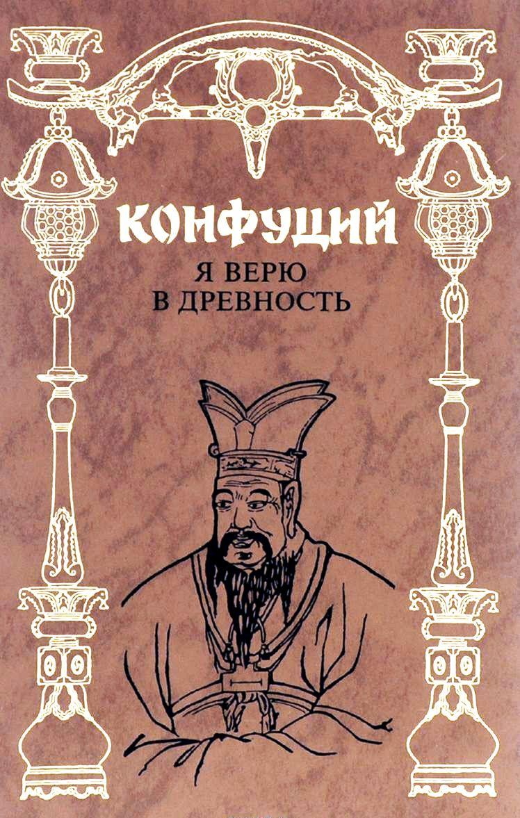 Я верю в древность \Конфуций Изречения, Сыма Цянь и др.\Терра