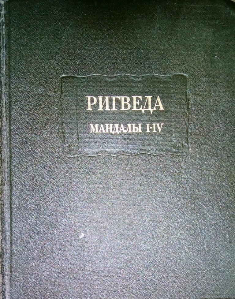 Ригведа. Мандалы 1-4 (том 1й) \1989 \потертость изгиба