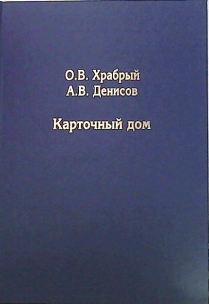 Карточный дом/ 2-е изд., испр. и доп.