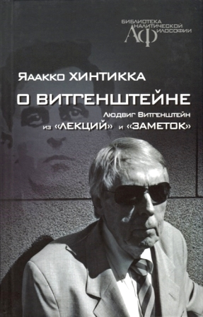 О Витгенштейне; Витгенштейн Л. Из лекций и заметок