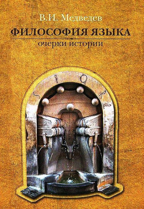 Философия языка: Очерки истории
