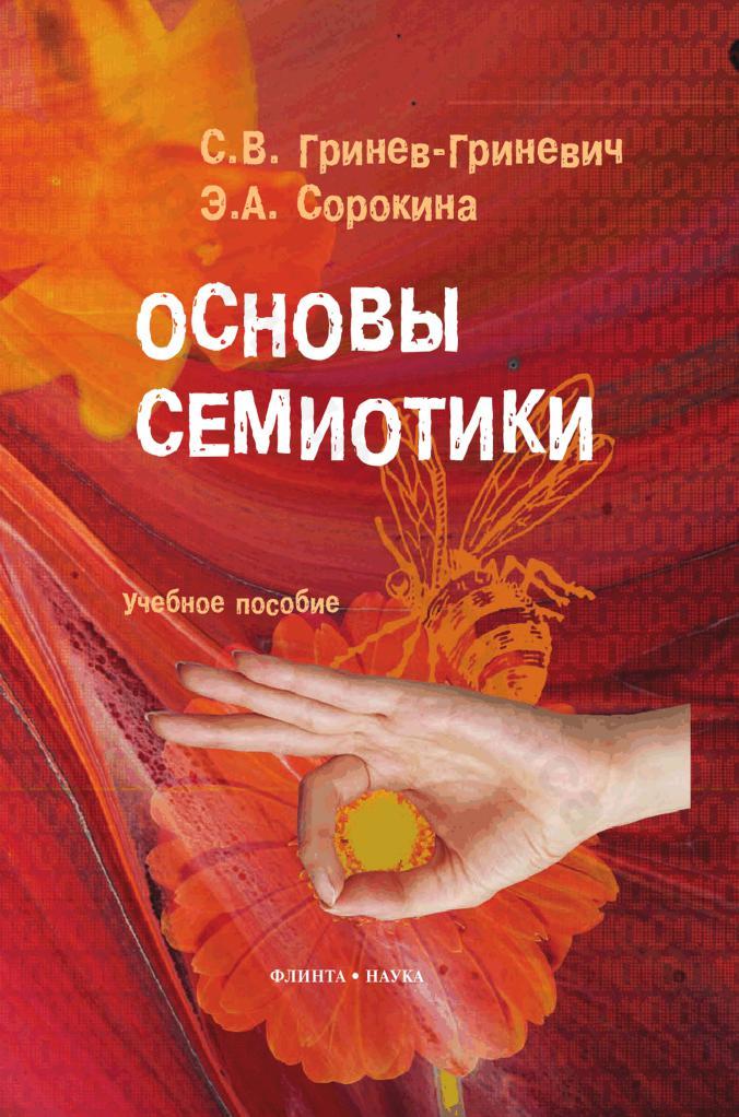 Основы семиотики \Гринев-Гриневич