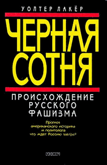 Черная сотня. Происхождение русского фашизма