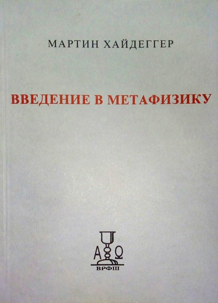 Введение в метафизику \Хайдеггер \обл.