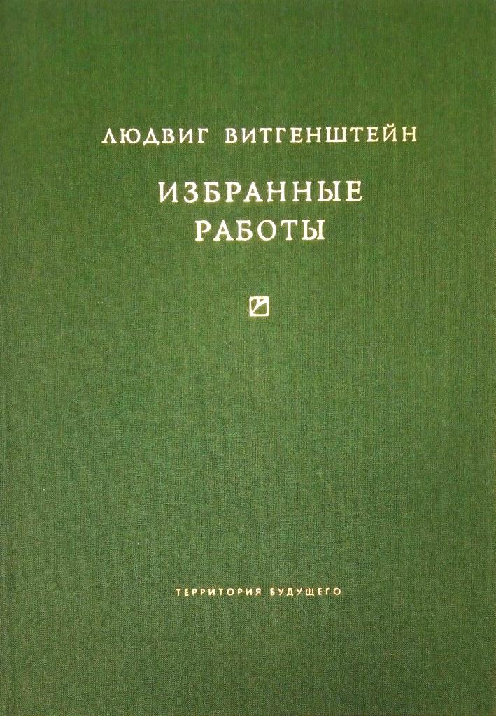 Избранные работы \Логико-философский трактат. Коричневая книга. Голубая книга