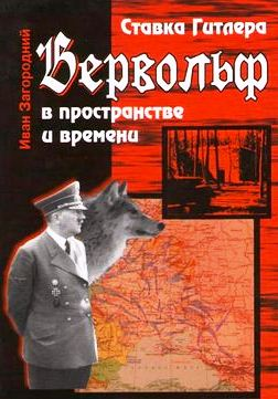 Ставка Гитлера «Вервольф» в пространстве и времени \2-е расширенное изд.\2008